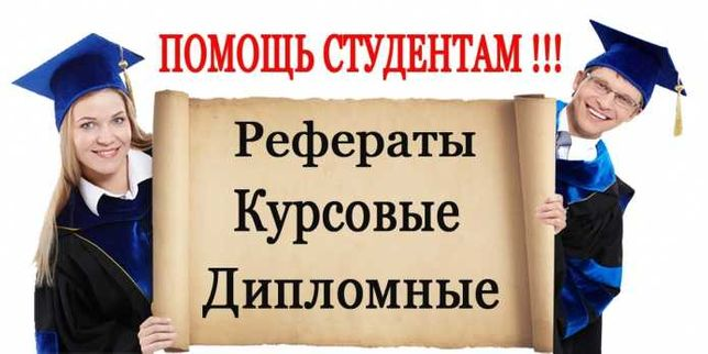Курсовая, Диплом, Реферат и т.д.