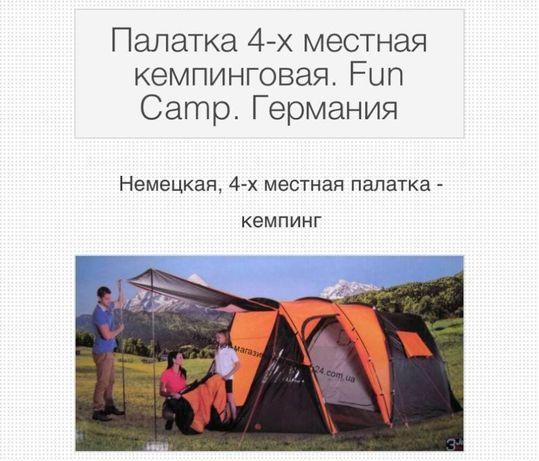 Палатка кемпинговая 4-х местная. Уникальный экземпляр. ГЕРМАНИЯ