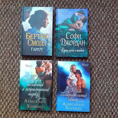 Комплект книг, любовні романи