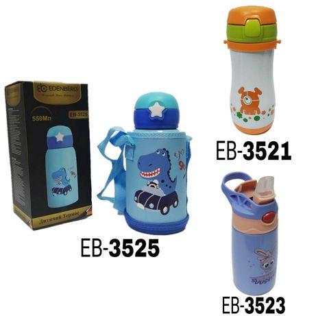 Детский термос с трубочкой 350/550 мл Edenberg EB-3521/3523/3525