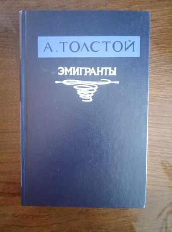 Книга Эмигранты А. Толстой