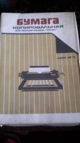 Обменяю копировальную бумагу
