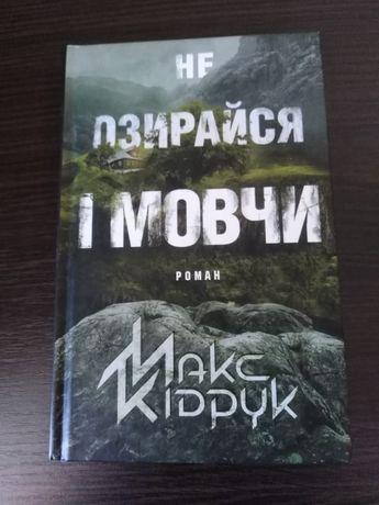 """Книга Макс Кідрук """"Не озирайся і мовчи"""""""