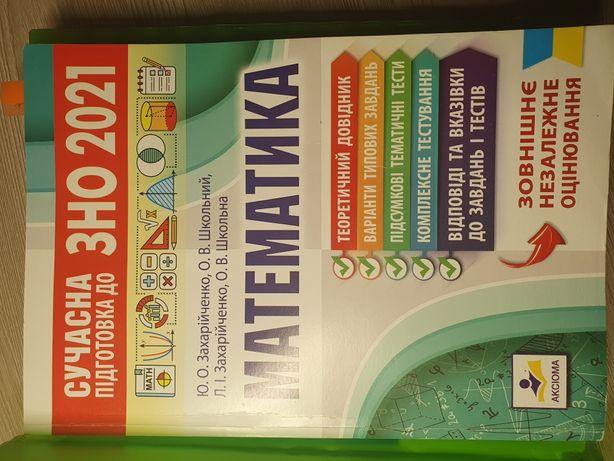 Продам книгу з математики по підготовці до ЗНО