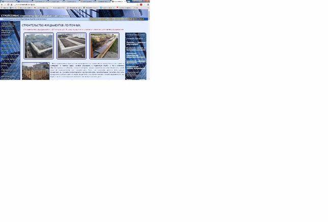 Продам строительный сайт