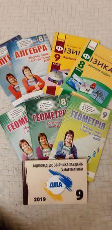 8 и 9 класс.Физика,алгебра,геометрия сборник задач и контрольных работ
