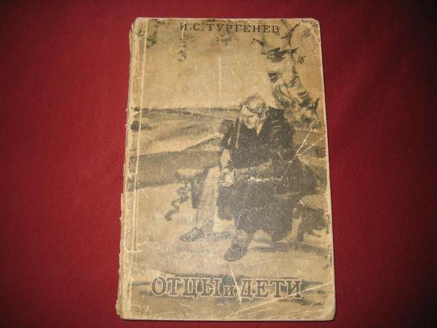 """""""Отцы и дети"""" (1951 год). И.С. Тургенев"""