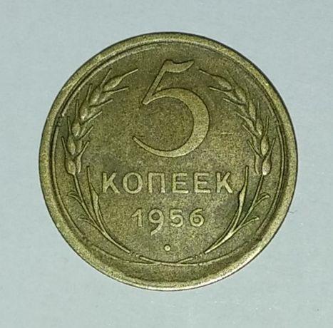 5 копеек.СССР.1956 год