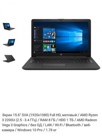 Ноутбук HP 255 G7 (6BP89ES) ГАРАНТИЯ 1,5 года ! Мышь hp в подарок.