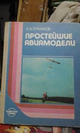 Учебники старые СССР Простейшие Авиамодели Ермаков