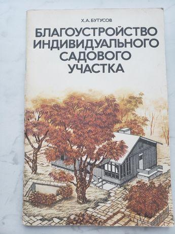 благоустройство индивидуального садового участка автор Бутусов