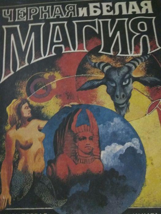 Книги о магии. Фастов - изображение 1