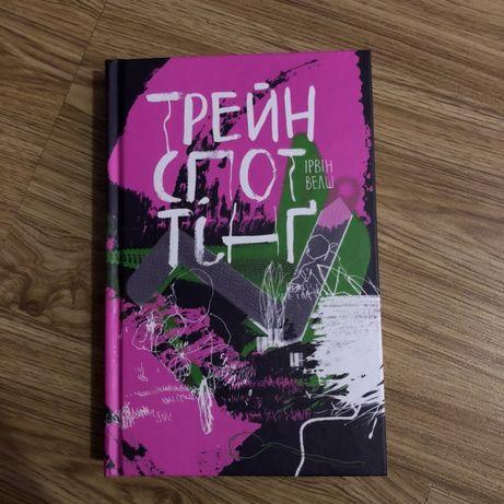 Трейнспоттінґ - Ірвін Велш