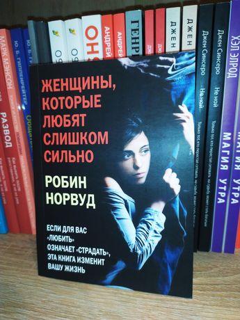 Женщины которые любят слишком сильно. Книга новая