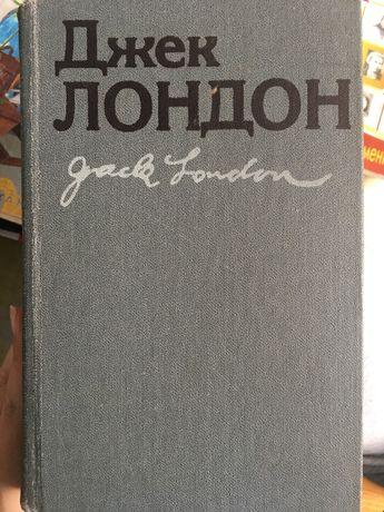 Книги Джек Лондон, Шалотта Бронте