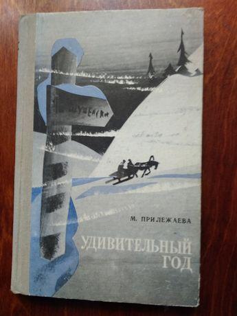 М. Прилежаева Удивительный год