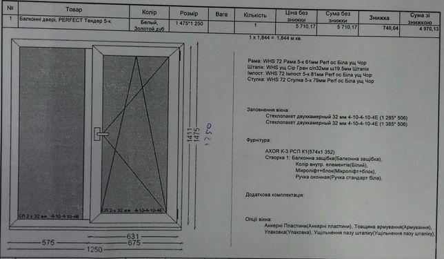 ТЕРМІНОВО! Вікно Perfect 5k Energy