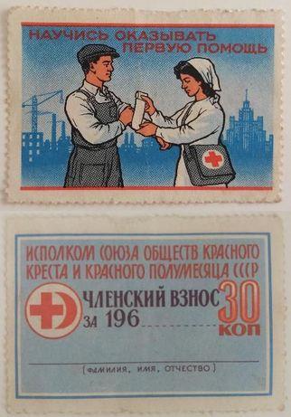 Znaczki pocztowe - inne