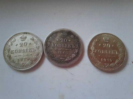 20 копеек 1907, 1915 гг.