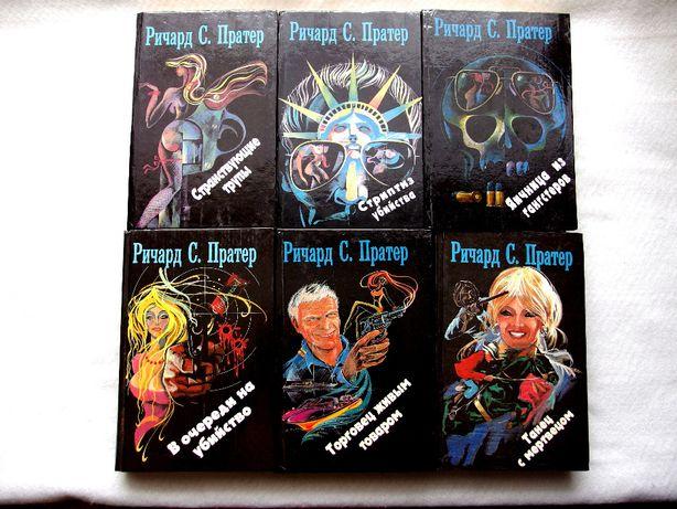 Ричард С. Пратер (комплект из 6 книг)