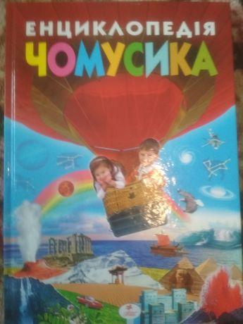 Книга дитяча. Енциклопедія чомусика.