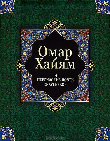 Книга «Омар Хайям и персидские поэты X-XVI веков»