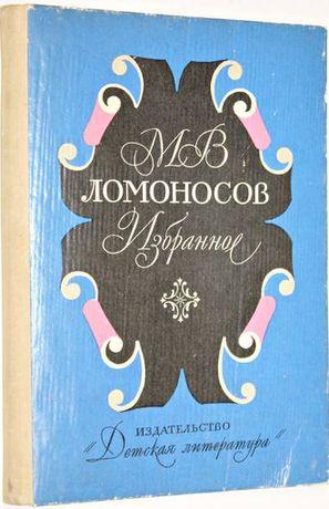 Ломоносов М.В. Избранное.