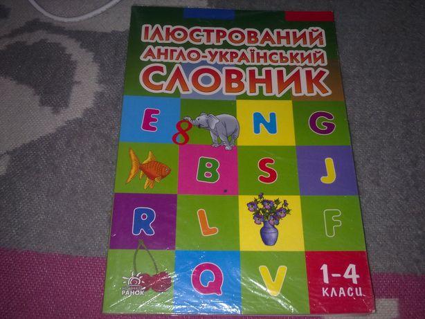 Продается иллюстрированный англо-украинский словарь для детей 1-4 кл.
