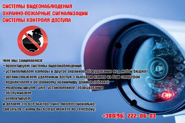 Установка монтаж видеонаблюдения, IP камер.