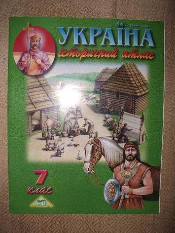 Історія України атлас + контурні карти 7 клас