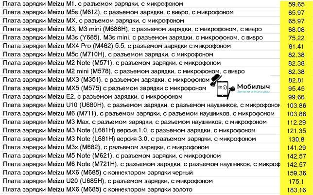 Плата зарядки Meizu M2 M3 NOTE l681h M3S M5 M5s M2 MX3 MX4 MX5 U10 U20