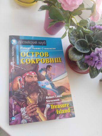 """Книга на английском """"Остров сокровищ"""" для внеклассного чтения"""