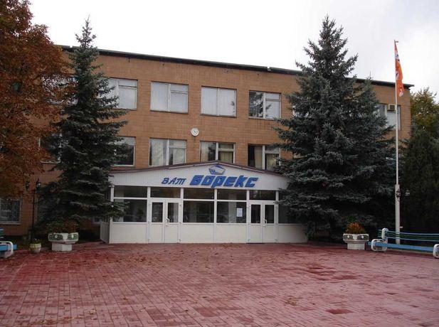 ПРОДАЖА ЗАВОДА Борекс Киевская область Бородянка