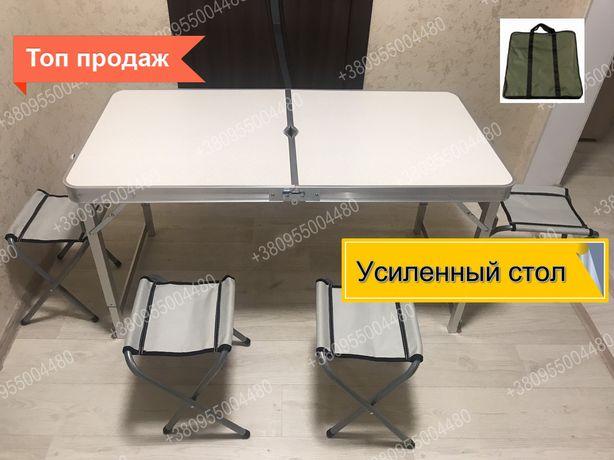 Якісний Посилений стіл-чемодан 120х60см для пікніка + 4 стільця