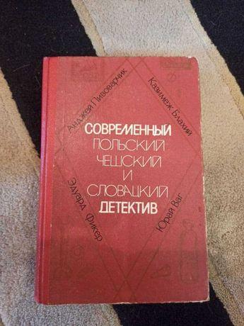 Книга, детектив, Фикер, Блахий, Пивоварчик, Ваг