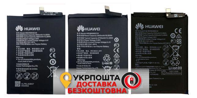 Huawei Honor 8 Pro, V9, P10 Plus, HONOR 10, P20 Батарея, аккумулятор