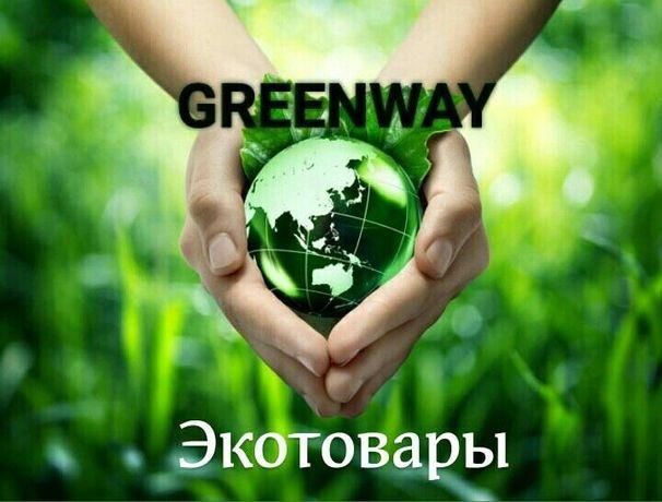 Продажа продукции Гринвей Луганск, все страны СНГ и Европы