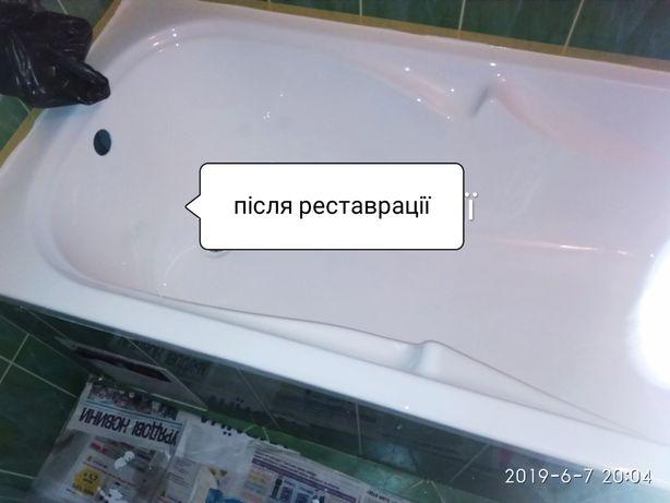 Реставрація ремонт ванн,душових піддонів, без посередників