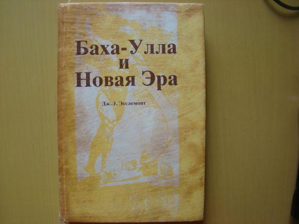Баха Улла и Новая Эра