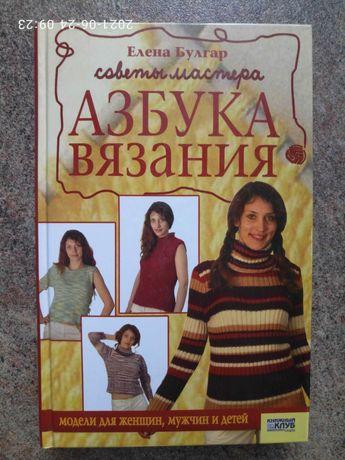 Азбука вязания Елена Булгар советы мастера по вязанию спицами