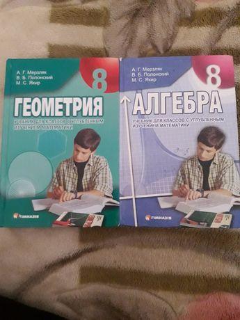 Учебник Алгебра и Геометрия
