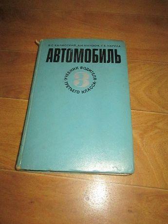 """Учебник водителя третьего класса """"Автомобиль"""" В.С. Калисский"""