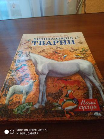 Ілюстрована енциклопедія тварин