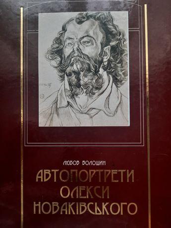 Автопортрети Олекси Новаківського