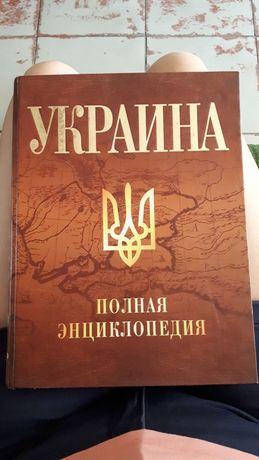 Украина, Полная Энциклопедия, Скляренко