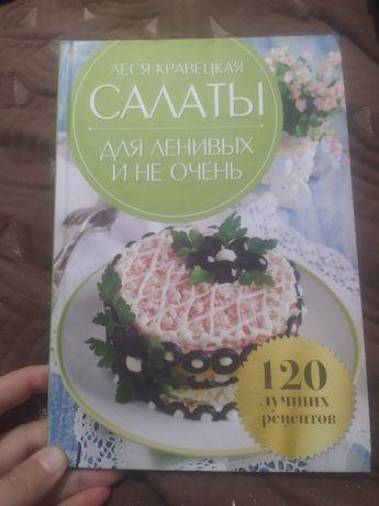 Леся Кравецкая салаты для ленивых и не очень