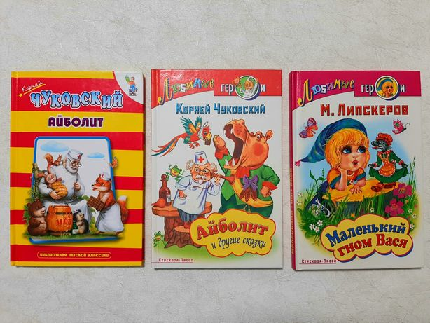 Детские книжки, Айболит