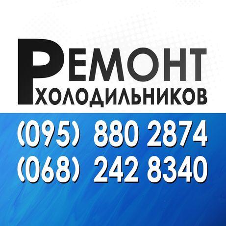 СРОЧНЫЙ Ремонт холодильника на дому / ВЫЗОВ Мастера / ГАРАНТИЯ