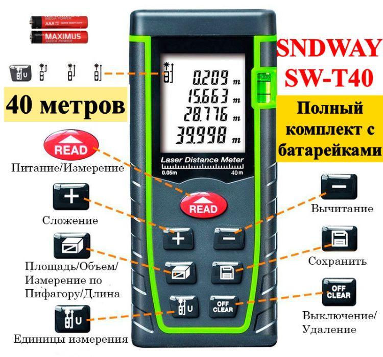 SNDWAY SW-T40 Лазерная рулетка Батарейки дальномер 40 метров оригинал
