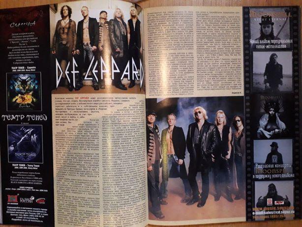 музыкальный журнал DARK CITY о рок музыке